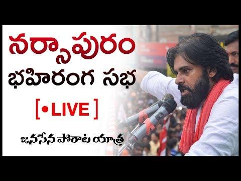 Live | JanaSena Porata Yatra in Ambedkar Centre, Narsapuram | JanaSena Party | Pawan Kalyan