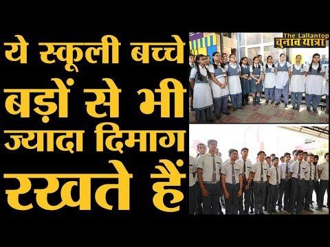 Lakhimpur Kheri के इन Students ने जबरदस्त बातचीत की है | Gender Security | Girls | Security