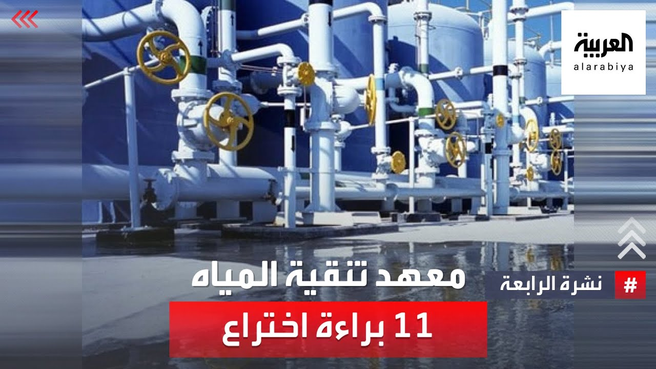 نشرة الرابعة | ما الذي تعرفه عن معهد تقنيات التحلية شرق السعودية؟  - نشر قبل 33 دقيقة