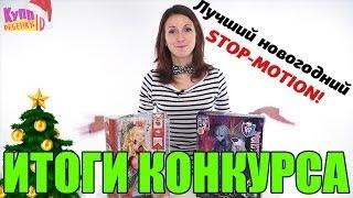 Итоги конкурса на лучший новогодний STOP-MOTION ролик  (Стоп-моушен) Monster High