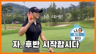 [SUB] 꾜프로 나홀로필드! 고독한 라운드⛳ | 골프…