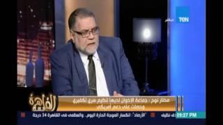 مختار نوح : أول من كون تنظيم سري هما محمود عزت وخيرت الشاطر