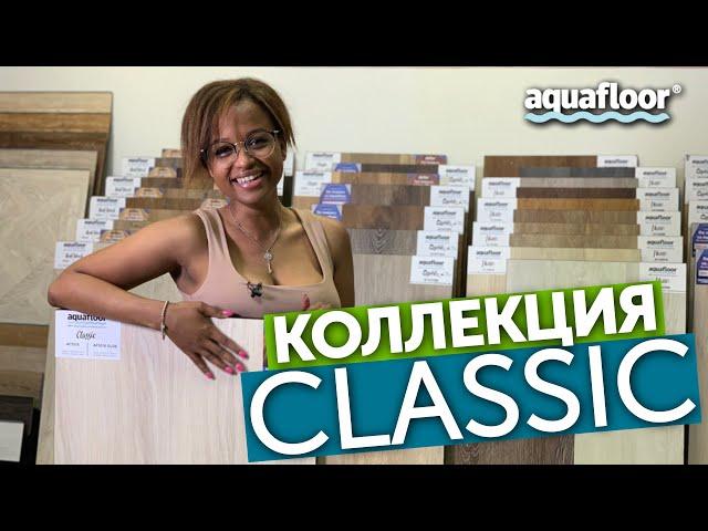 Aquafloor Classic - 100% влагостойкое покрытие