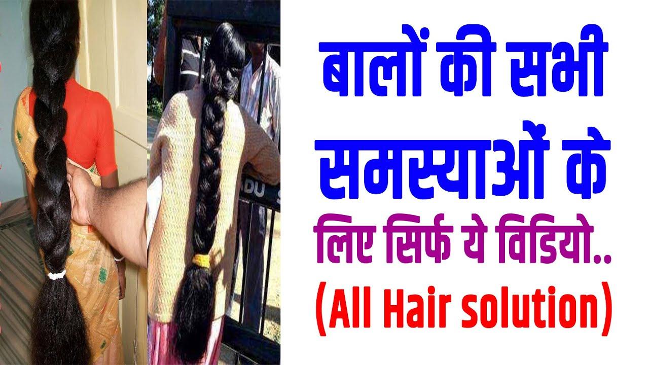 बालों की सभी समस्याओं के लिए देखें ये विडियो...|All Hair solution...