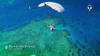 8Dエスケープ | 青色編:感動しよう | オーストラリア政府観光局