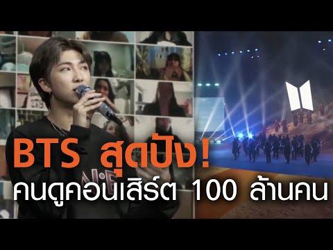 BTS สุดปัง! คนดูคอนเสิร์ตออนไลน์ 100 ล้านคน   TNN ข่าวเย็น   11-10-63