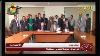 تقرير: دبي تتخلي عن حصتها في ميناء عدن