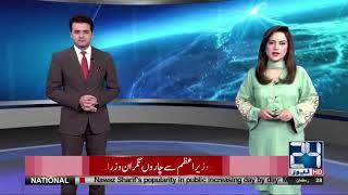News Bulletin | 3:00 PM | 13 June 2018 | 24 News HD