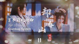 《卻春山Que Chun Shan》完整版片尾曲高音質Full Ed Song/Scumbag System[穿书自救指南] [EN PINYIN SUB ]却春山EnglishTranslation