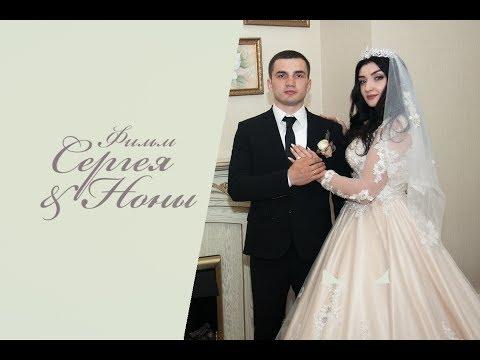 Армянская свадьба Сергея и Ноны