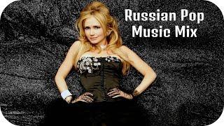 NEW POP RUSSIAN MUSIC 2017 MIX 🎵 Новая Популярная Русская Музыка 2017 Микс 🎵 Новинки Попса # 4