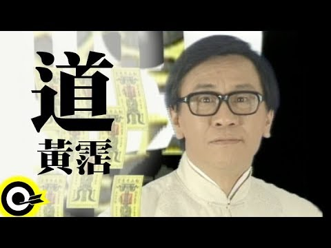 黃霑 James Wong【道】 Music Video