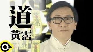 黃霑 James Wong【道】Official Music Video