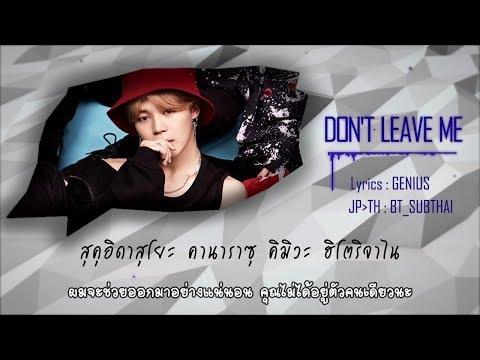 [THAISUB] BTS - Don't Leave Me (Signal シグナル.ost) | #BT_SUBTHAI