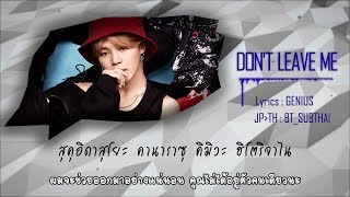 [THAISUB] BTS - Don't Leave Me (Signal シグナル.ost) | #BT_SUBTHAI