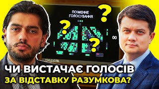 🔥СКАНДАЛ! Офіс Зеленського скуповує голоси за відставку Разумкова / ЛЕРОС