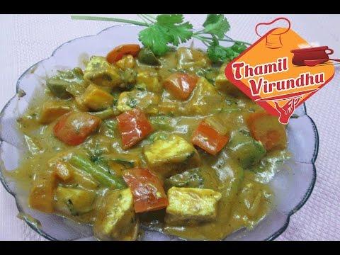 Paneer tikka masala in tamil - பன்னீர் டிக்கா மசாலா How to ...
