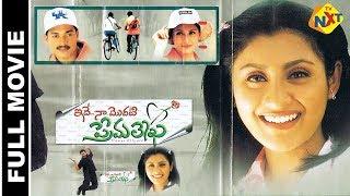 Ide Naa Modati Premalekha-ఇదే నా మొదటి ప్రేమలేఖ Telugu Full Movie   Brahmanandam   Rimi Sen   TVNXT