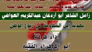 زامل عيد المقاومه في اليمن