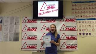 Мария Болотова, победитель июньского розыгрыша бесплатного обучения