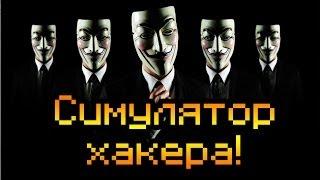 Обзор We Play NSA [Симулятор хакера!]