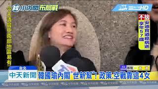 20181203中天新聞 韓國瑜內閣「世新幫」! 政策、空戰靠這4女