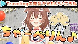 ころね「ちゃーべりん♪」【戌神ころね/Traveling/ホロライブ切り抜き】