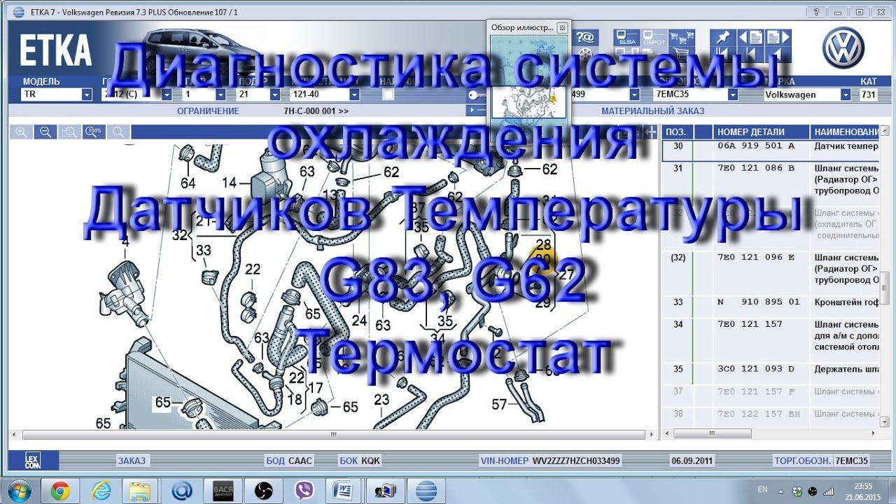 ЗАМЕНА ТЕРМОСТАТА VW T5 1.9тди,REPLACE THERMOSTAT VW T5 1.9 TDI