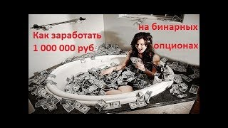 Как заработать на бинарных опционах 1 млн. руб на Olymp Trade Олимп Трейд