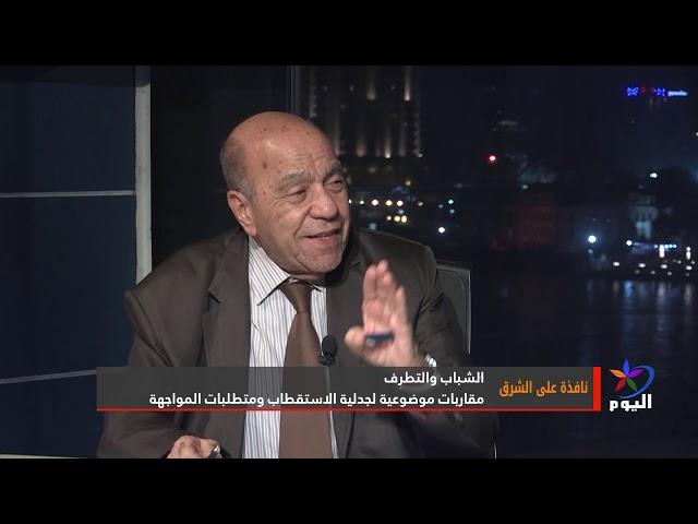 نافذة على الشرق : الأمن الفكري وتحصين الشباب ضد مظاهر التطرف والإرهاب