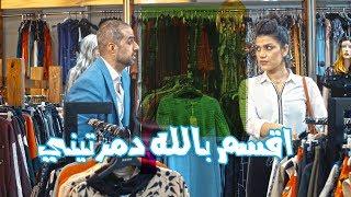 من غسان يروح ويه زوجته حتى يتسووگون - الموسم الرابع | ولاية بطيخ