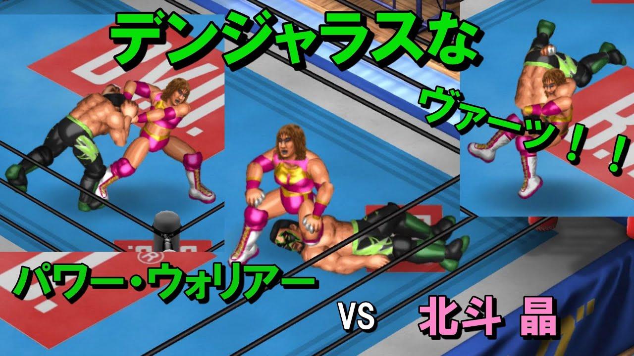 【ファイプロW】北斗晶 VS パワー・ウォリアー FPW Akira Hokuto vs Power Warrior