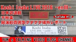[動画No.132] 3月6日に行われた稲葉さんのソロライブ千秋楽のライブ開演...