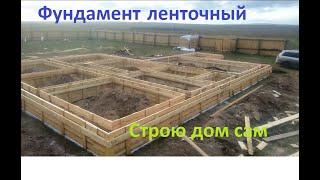 фундамент для дома из арболитовых блоков. Строю сам часть 1
