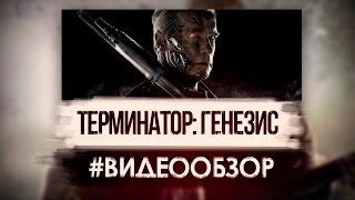 Терминатор: Генезис - Видео Обзор Фильма!