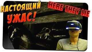 Я ОРАЛ  Here They Lie Что скрывает тьма 2  PS4 PS VR horror прохождение на русском