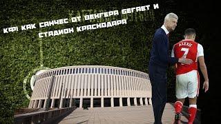 КФ! Как Санчес от Венгера бегает и стадион Краснодара