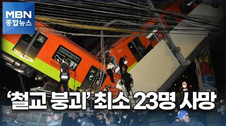 멕시코서 철교 무너져 지하철 추락…최소 23명 사망 [MBN 종합뉴스]