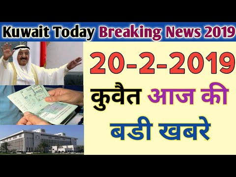 20-2-2019_Kuwait Today Breaking News, Kuwait Letest News Hindi Urdu,By Raaz  Gulf News