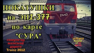 "[Trainz 2012] Покатушки по карте ""Сура"" на ЭП1-377"