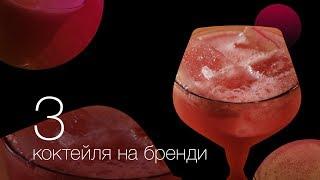 3 коктейля на бренди [ Как Бармен ]