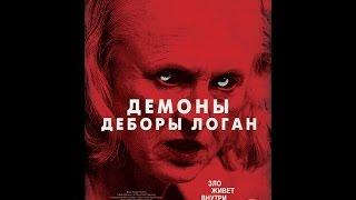 Демоны Деборы Логан (2014) Русский трейлер