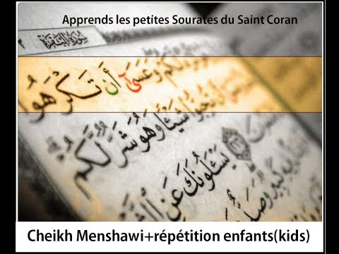 Mémorise le Saint Coran:Sourate 112 El Ikhlas (la sincérité) / Phonétique + Tajweed