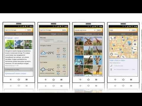 Приложение Яндекс.Поиск для Android