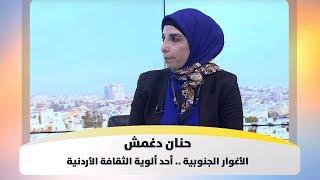 حنان دغمش - الأغوار الجنوبية .. أحد ألوية الثقافة الأردنية