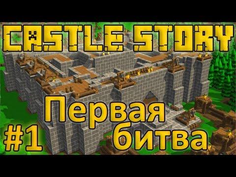 Castle Story #1 - Первая битва [1 Сезон]
