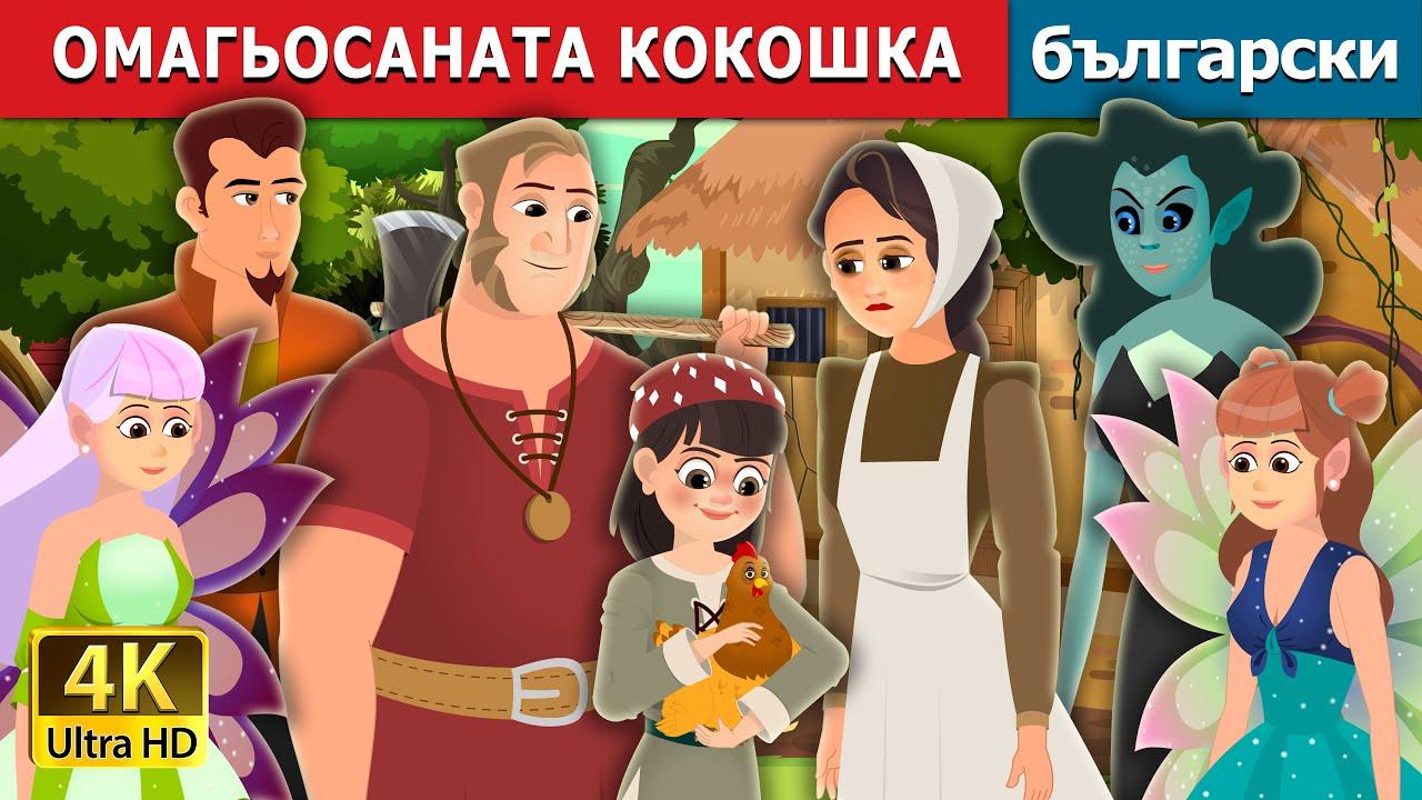 ОМАГЬОСАНАТА КОКОШКА   Enchanted Hen Story   Български приказки