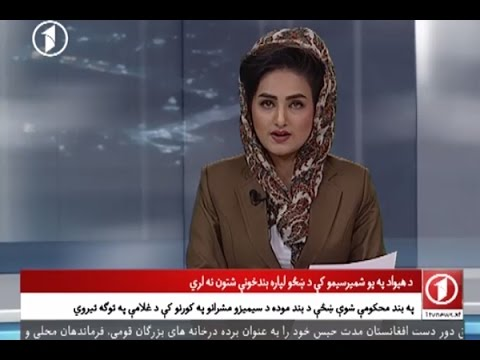 Afghanistan Pashto News 11.10.2016     د افغانستان خبرونه او د خبرڅنډه خپرونه