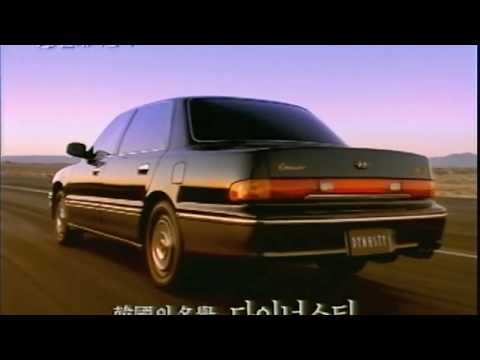 Hyundai Dynasty 1998 Commercial (korea)