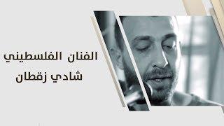 الفنان الفلسطيني شادي زقطان